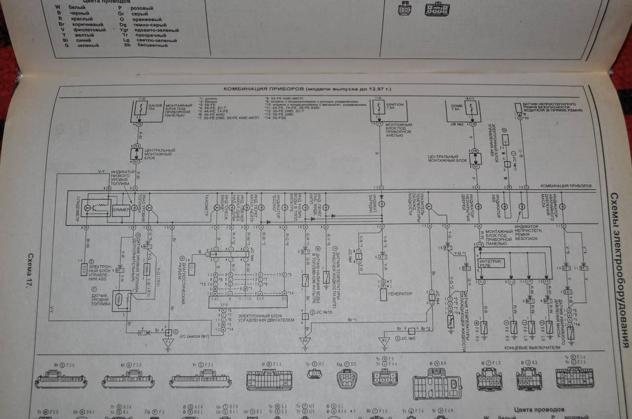 Электросхема Тойота Корона - схемы электрооборудования