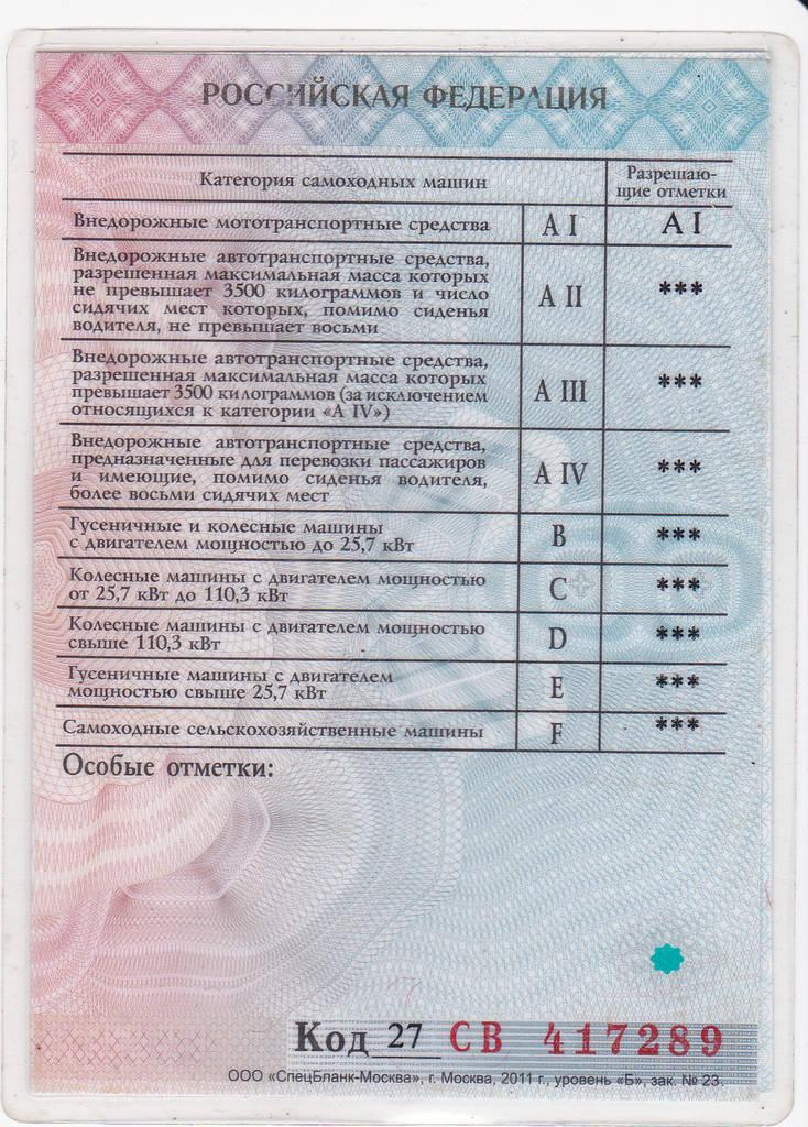 Удостоверение Тракториста Машиниста Бланк