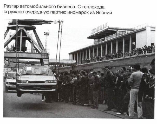 фото владивостока 90 е годы