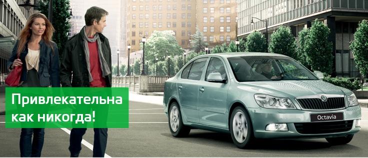 Skoda официальный дилер шкода в москве купить новый