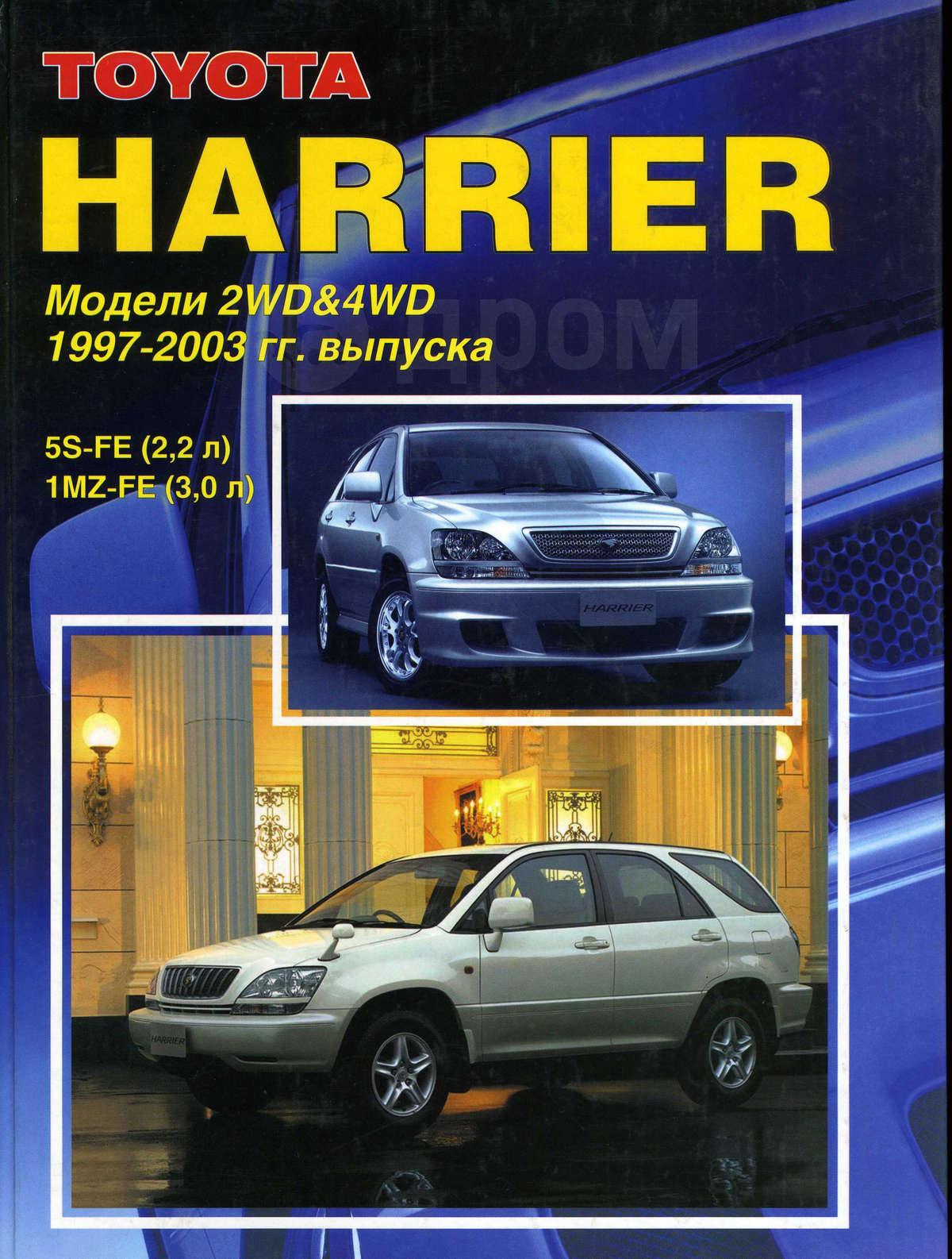 тойота харриер 2003 инструкция