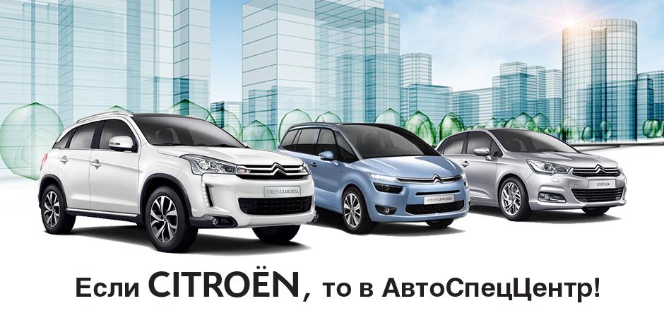 Citroen Автомир  официальный дилер Ситроен в Москве