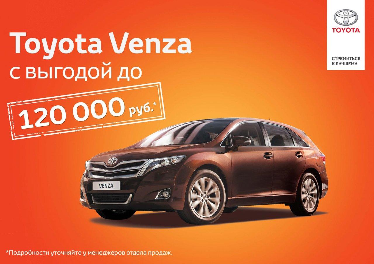 Купить Тойота Венза в СПБ, цены и комплектации Toyota ...