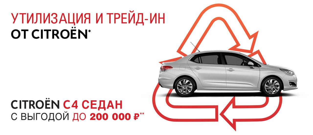 Купить Citroen с пробегом в Москве, цены на подержанные авто