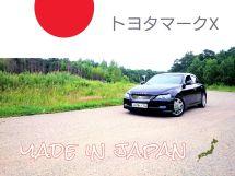 Toyota Mark X 2008 отзыв владельца | Дата публикации: 28.05.2016