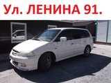 ��������� Honda Odyssey 2000