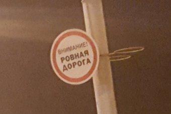 15.09.2016 В Омске появился знак, предупреждающий о ровной дороге