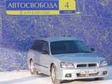 Свободный Субару Легаси 2002
