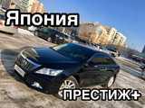 Хабаровск Тойота Камри 2012