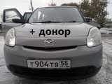 Омск Мазда Вериса 2004