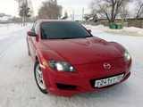 Барнаул Мазда РХ-8 2003