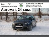 Иркутск Ауди А3 2012