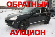 Порше Каен выставлен на продажу через обратный аукцион. Стартовая цена 806 тысяч рублей, она будет снижаться каждый день на 15 тысяч, пока авто не будет продан.