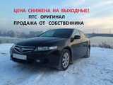 Иркутск Хонда Аккорд 2007