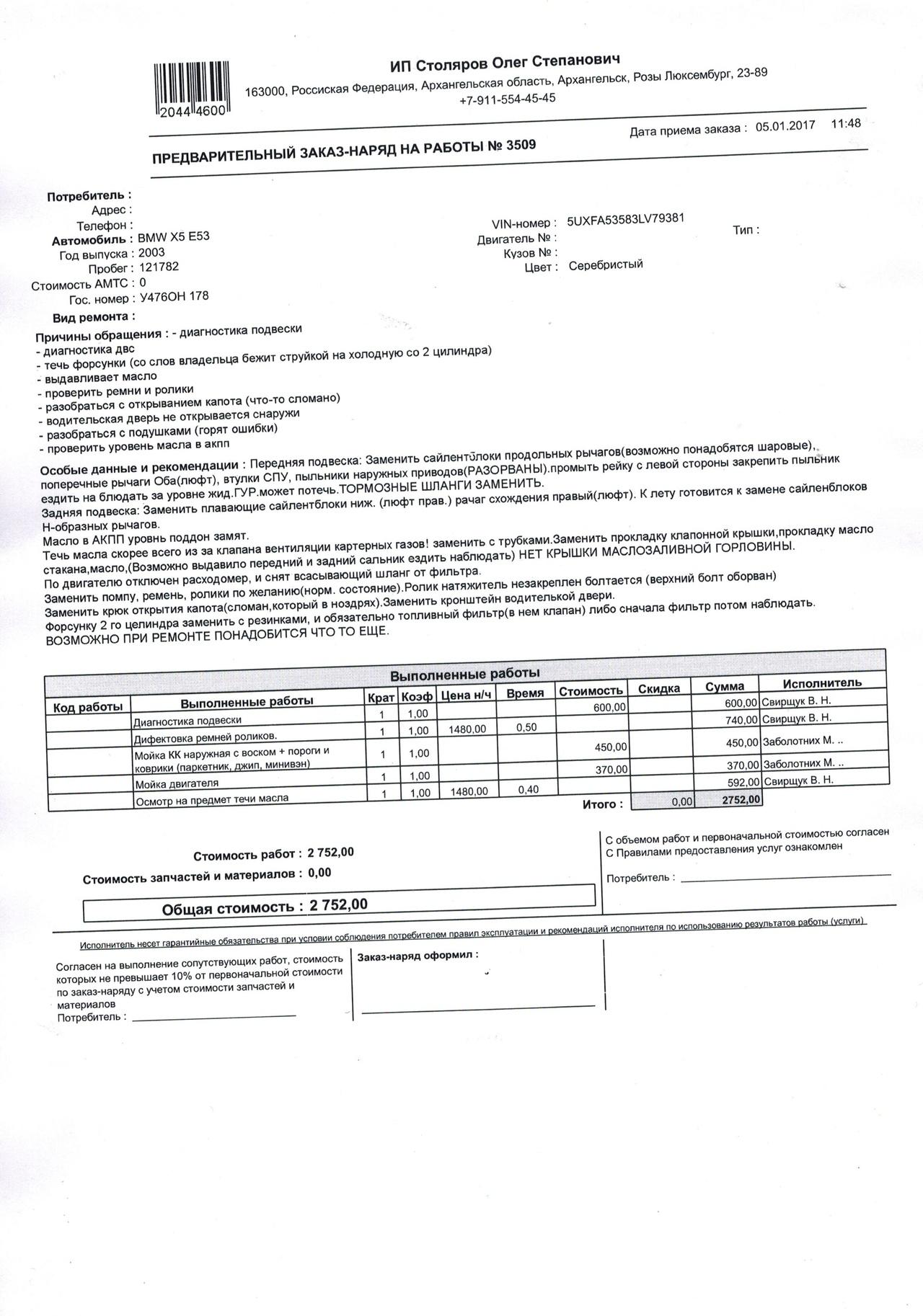 инструкция штатной агнитолы bmw x5 2002 г в