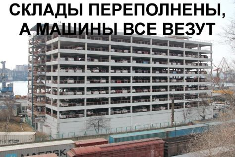 В порту Владивостока заканчивается место для ввозимого б/у транспорта, а решения по ЭРА-ГЛОНАСС до сих пор нет.
