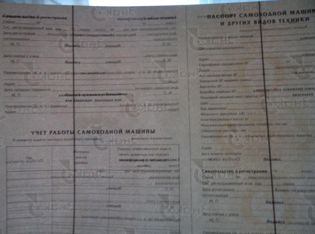 Доска объявлений птс и документы дать объявление о продаже дома в г астрахани