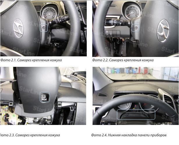 hyundai i30 отключить одометр предохранитель