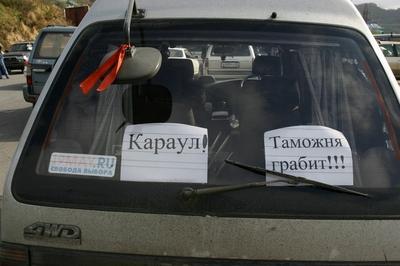 Губернатор Сергей Дарькин убедил ДВТУ отменить новые правила оформления иномарок