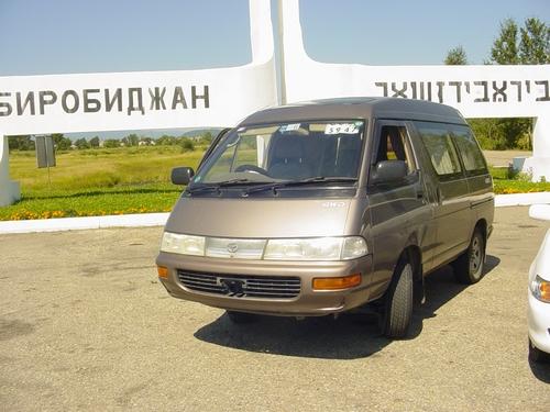 В Биробиджане