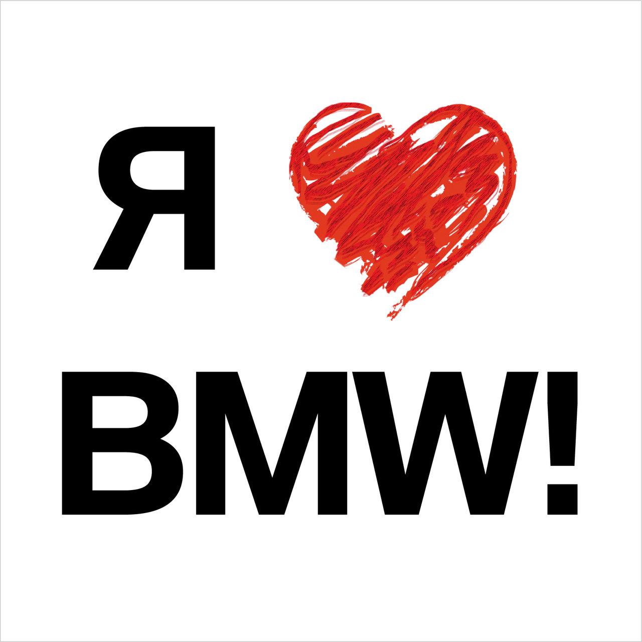 картинки я люблю bmw