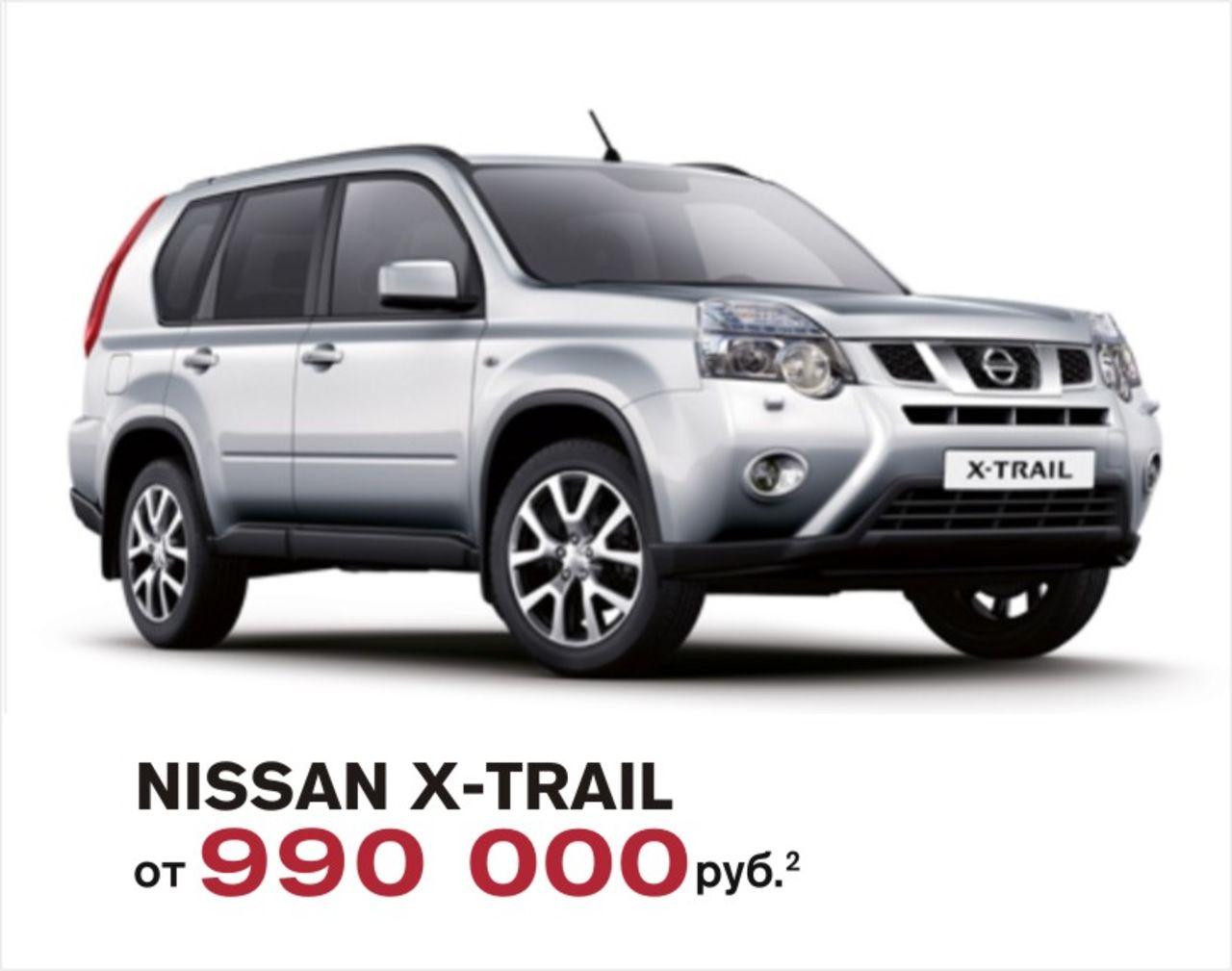 nissan x-trail 2013 минусы
