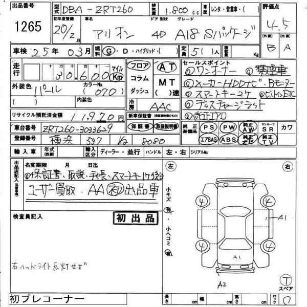Toyota Allion, 2008 год, 1 000 000 руб.