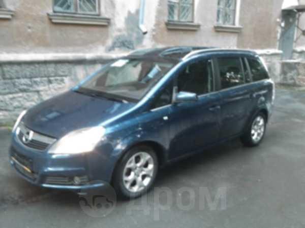 Opel Zafira, 2005 год, 450 000 руб.