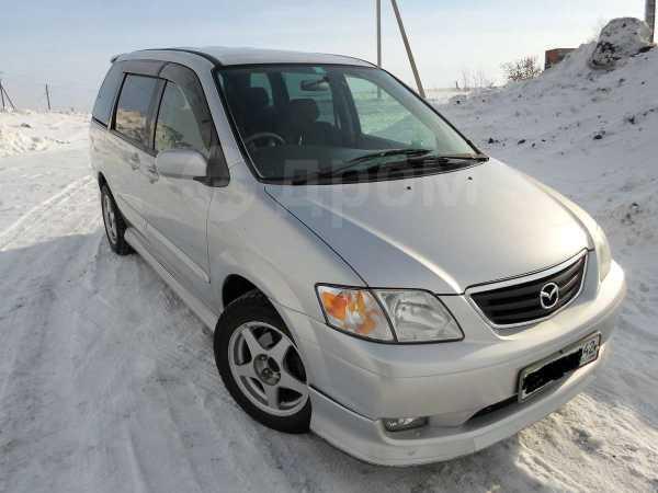 Mazda MPV, 2002 год, 350 000 руб.