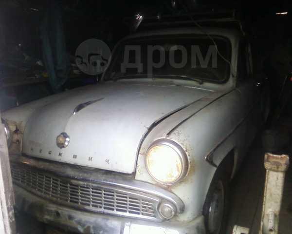 Москвич Москвич, 1963 год, 20 000 руб.