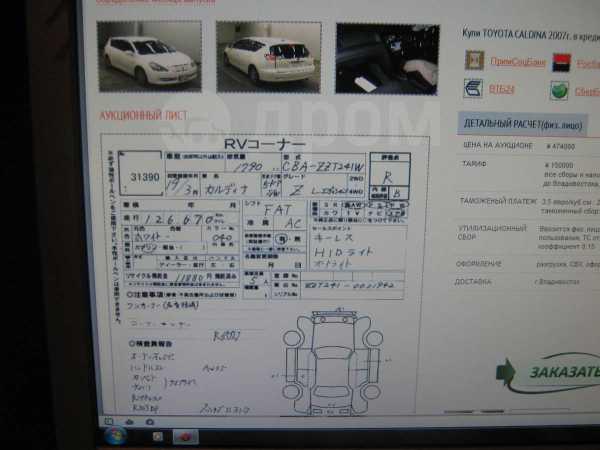 Toyota Caldina, 2005 год, 530 000 руб.