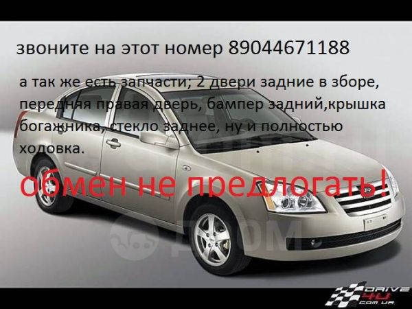 Chery Fora A21, 2007 год, 75 000 руб.