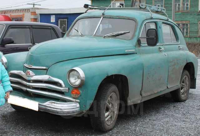 ГАЗ Победа, 1957 год, 150 000 руб.