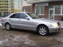 Екатеринбург S-Class 2002