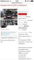 Infiniti QX56, 2013 год, 3 800 000 руб.