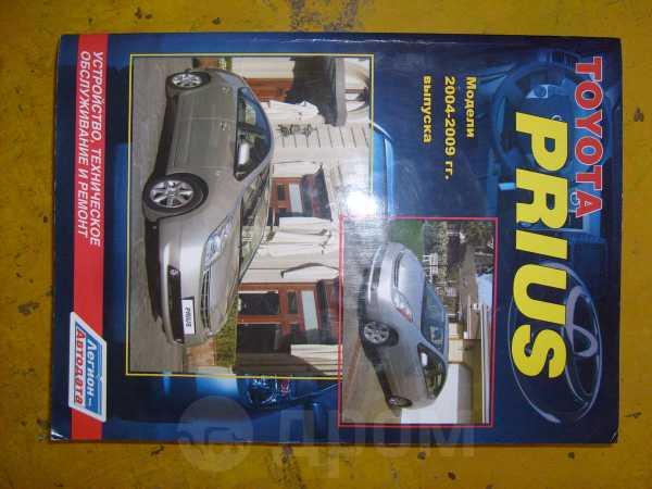 Toyota Prius, 2004 год, 345 000 руб.