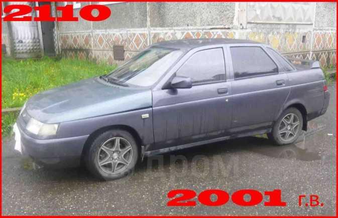 Лада 2110, 2001 год, 111 000 руб.