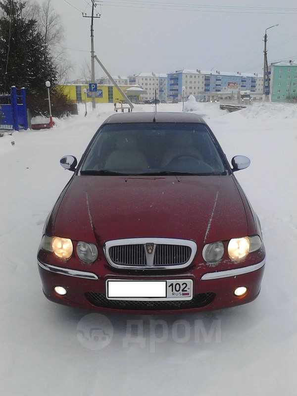 Rover 45, 2004 год, 250 000 руб.