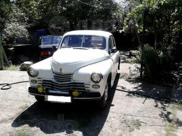 ГАЗ Победа, 1956 год, 185 000 руб.
