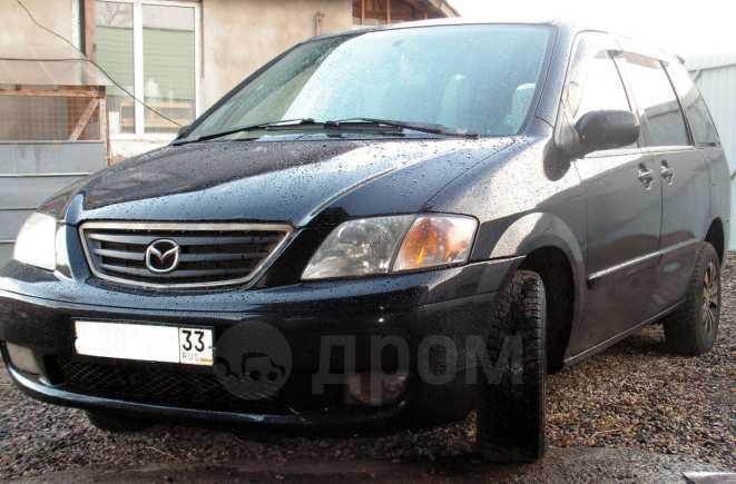 Mazda Efini MPV, 2001 год, 333 000 руб.