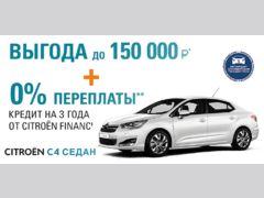 ситроен с4 по госпрограмме в кредит 2014