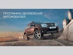 newsandero.renault.ru условия розыгрыша