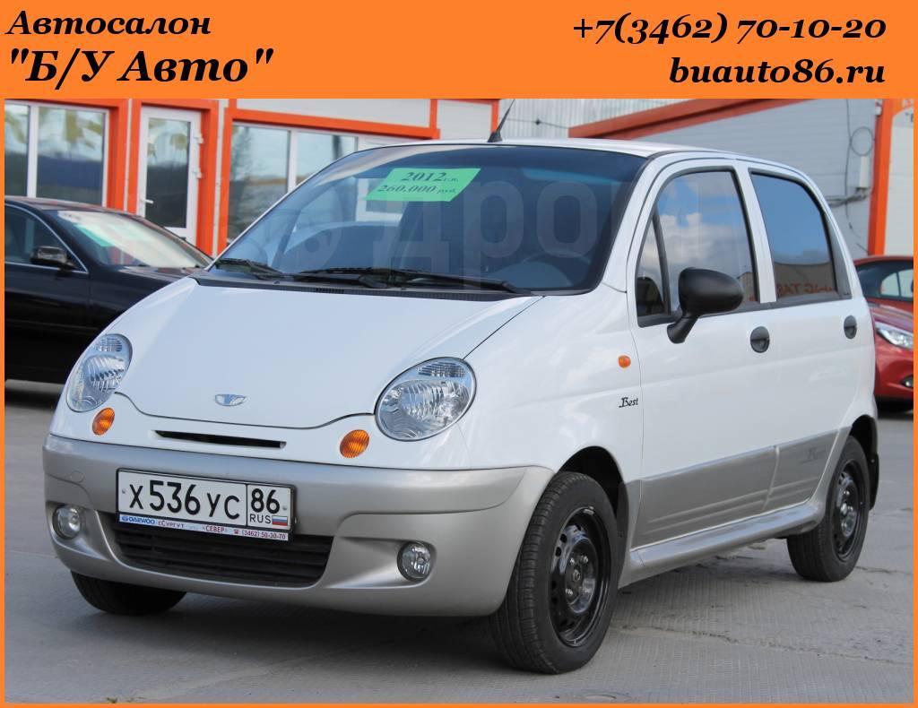 Автосалоны Daewoo в Сургуте отзывы телефоны и адреса