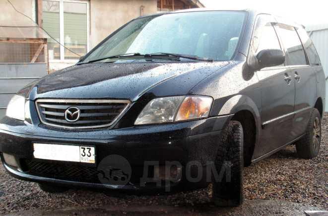 Mazda MPV, 1999 год, 275 000 руб.
