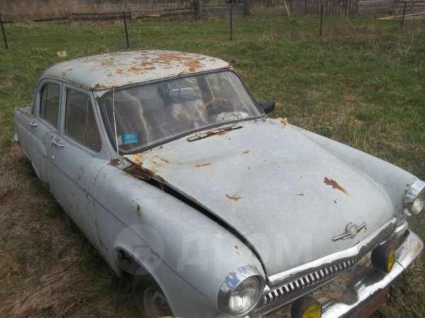 ГАЗ 21 Волга, 1960 год, 20 000 руб.