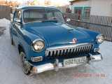 Бийск ГАЗ 21 Волга 1965