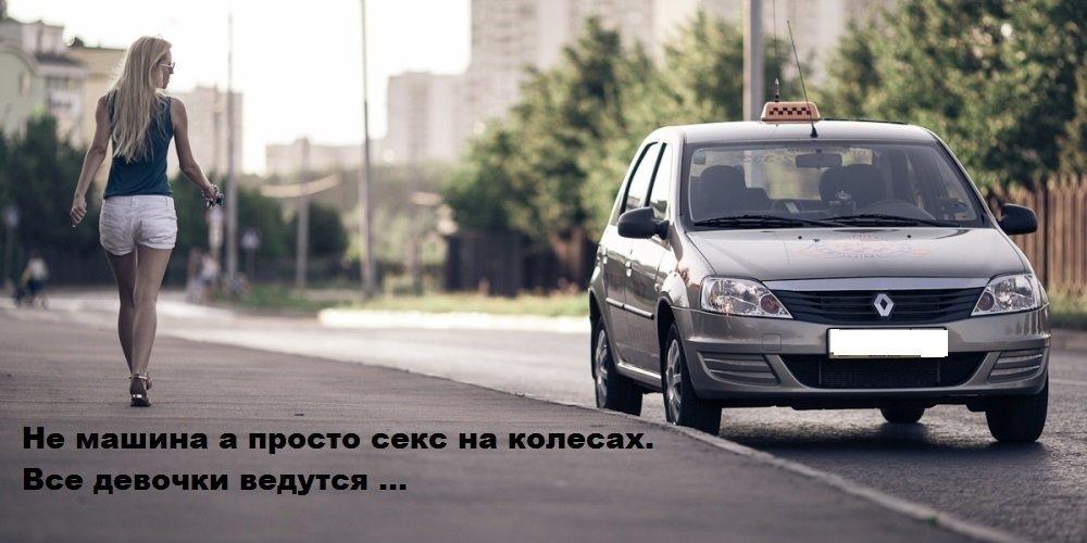 Водитель рено логан приколы картинки, открытка