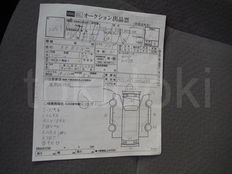 Аукционный лист (фото с порта Японии)