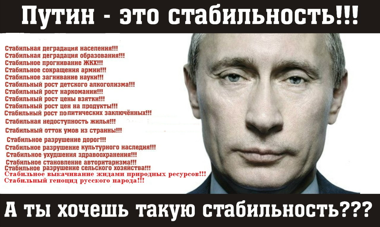 Картинки по запросу Путин против народа России?