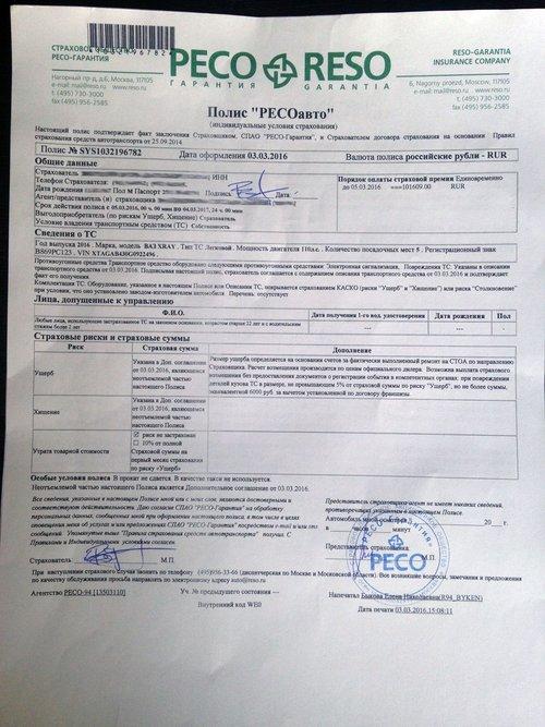 предлагаем осаго в омске за 1600 рублей телефон интимный